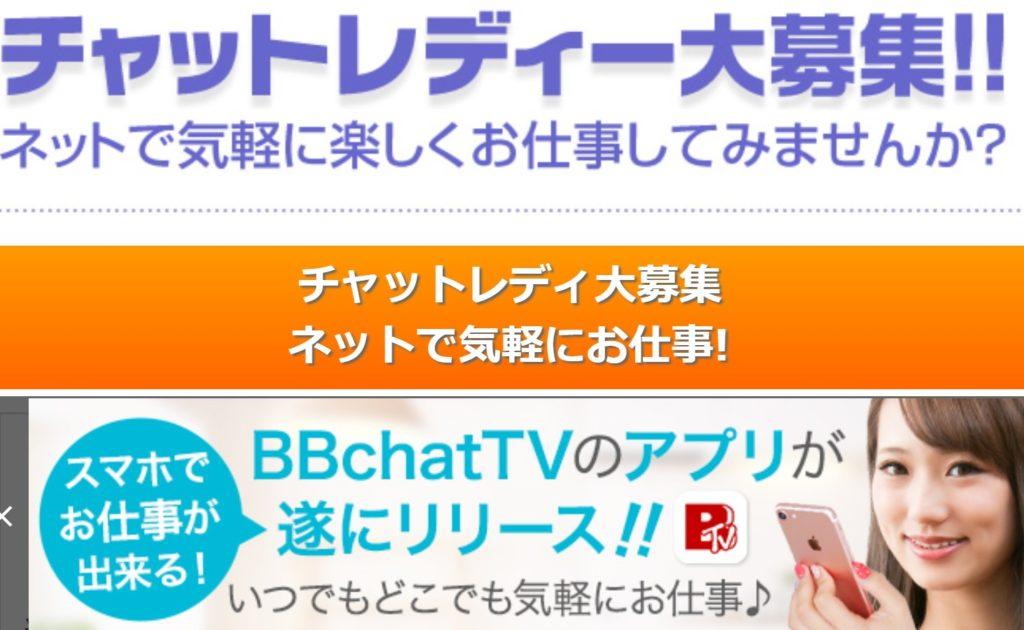 チャットレディ「BBchatTV(BBチャット)」の基本情報