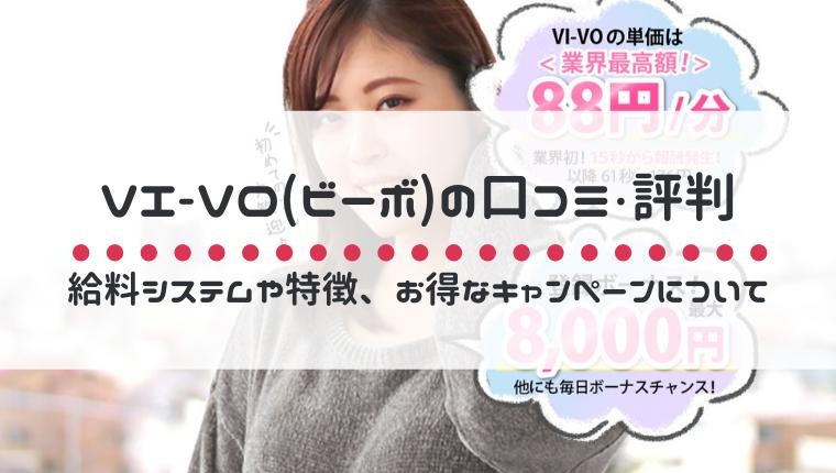「VI-VO(ビーボ)」でチャットレディ!お給料や特徴、口コミ・評判